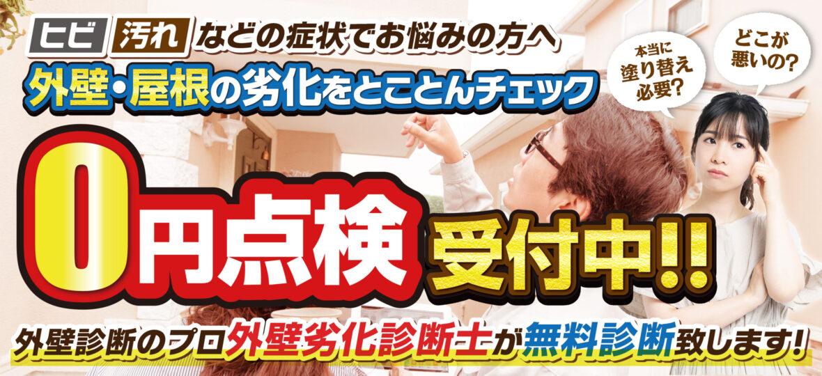 外壁・屋根の劣化をとことんチェック!0円点検受付中!!