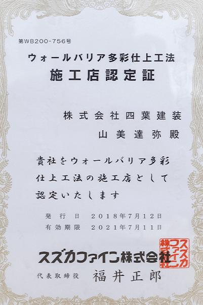 ウォールバリア多彩仕上げ工法施工店 第WB200-756号