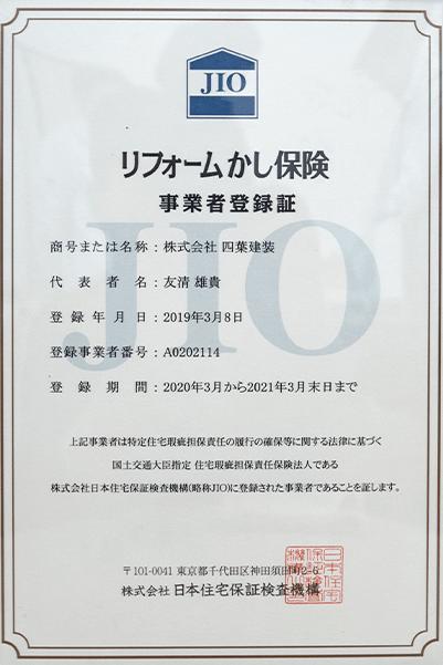リフォームかし保険 A0202114