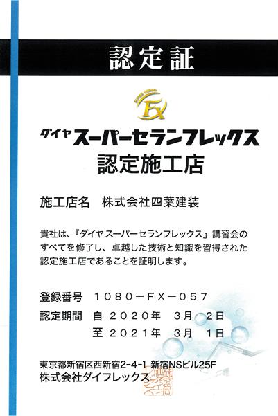 ダイヤスーパーフレックス認定施工店 1080FX-057