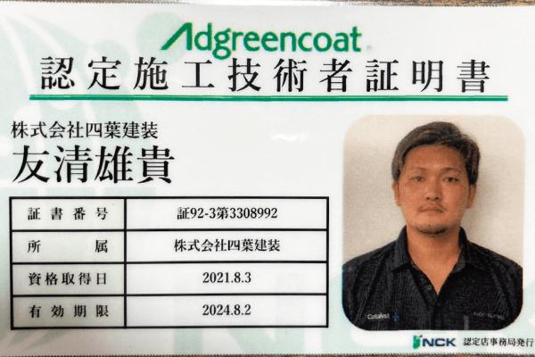 アドグリーンコート認定施工技術者証92-3第3308992