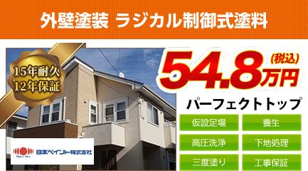 千葉県の外壁塗装メニュー ラジカル制御式塗料 15年耐久