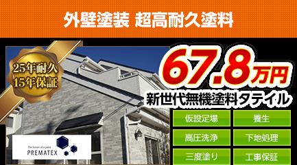 千葉県の外壁塗装メニュー 超高耐久無機塗料 25年耐久