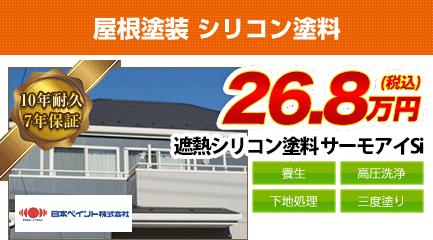 千葉県の屋根塗装メニュー 遮熱シリコン塗料 10年耐久