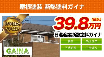 千葉県の屋根塗装メニュー 断熱塗料ガイナ 15年耐久