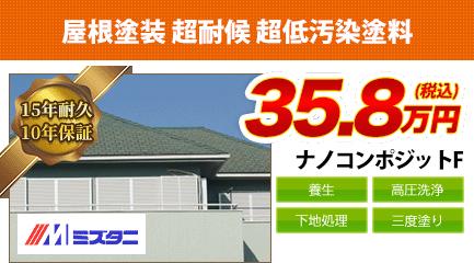 千葉県の屋根塗装メニュー ナノコンポジットF 15年耐久