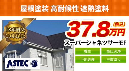 千葉県の屋根塗装メニュー 高耐候性 遮熱塗料 18年耐久