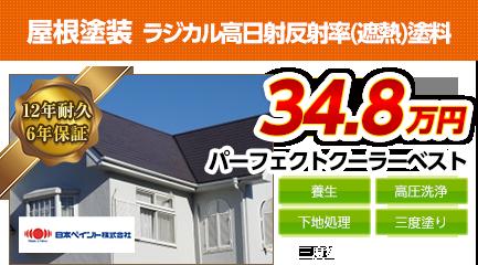 千葉県の屋根塗装メニュー ラジカル高日射反射率(遮熱)塗料 12年耐久