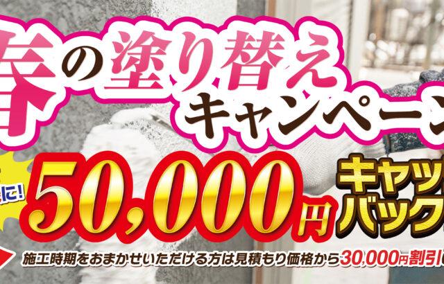 春の塗り替えキャンペーン!!先着5名様に50,000円キャッシュバックいたします。