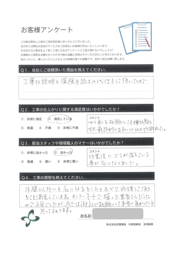 千葉県八千代市 O様邸 外壁塗装・付帯部塗装